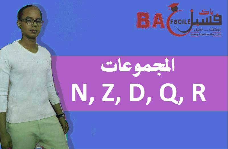 المجموعات N , Z, D , Q , R