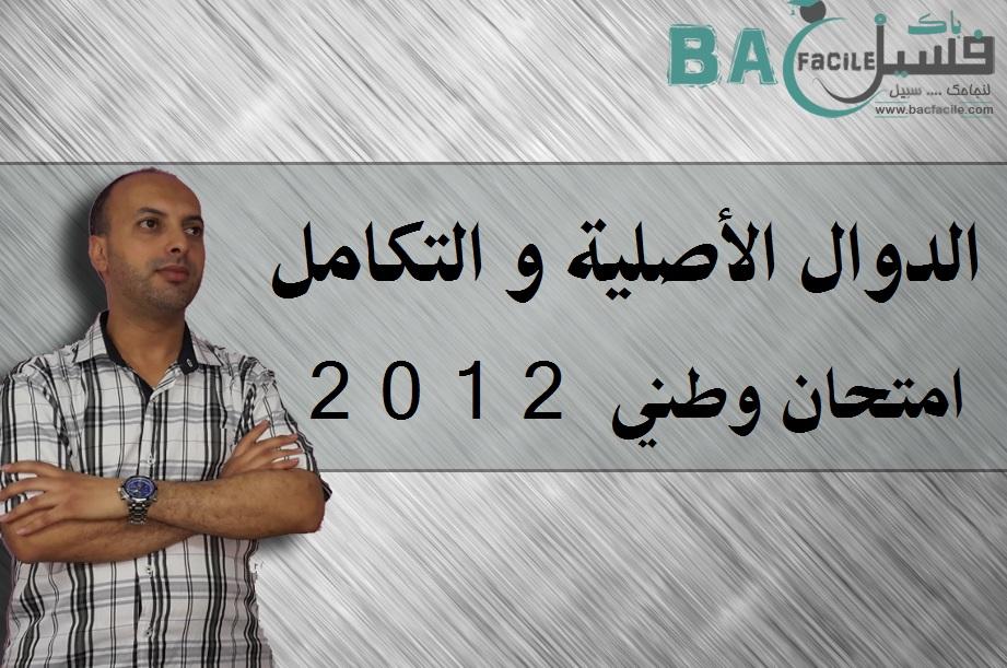 تمارين الدوال الأصلية و التكامل من امتحان وطني 2012 دورة عادية