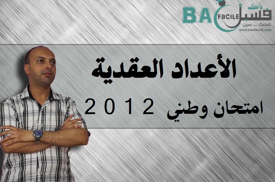 تمارين الأعداد العقدية من امتحان وطني 2012 الدورة العادية
