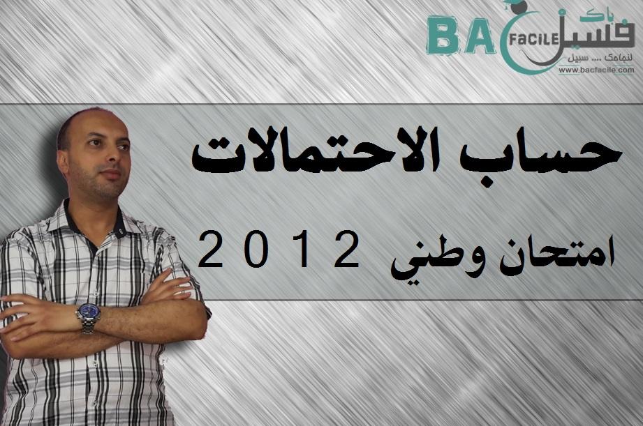 تمارين حساب الاحتمالات من امتحان وطني 2012 الدورة العادية