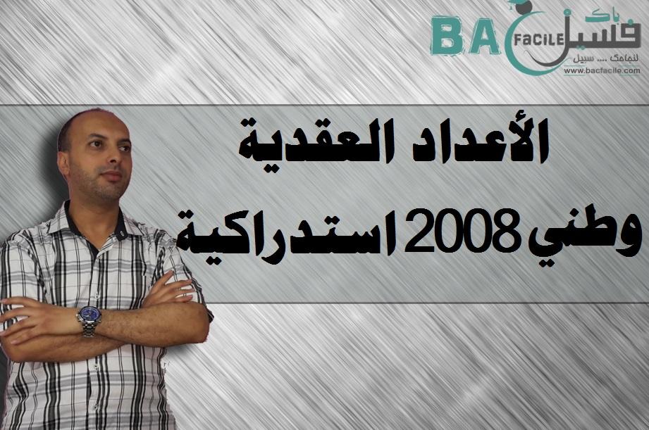تمرين الأعداد العقدية من امتحان وطني 2008 دورة استدراكية