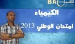 تمرين الكيمياء امتحان وطني 2013 (دورة استدراكية ) مسلك علوم الفيزياء