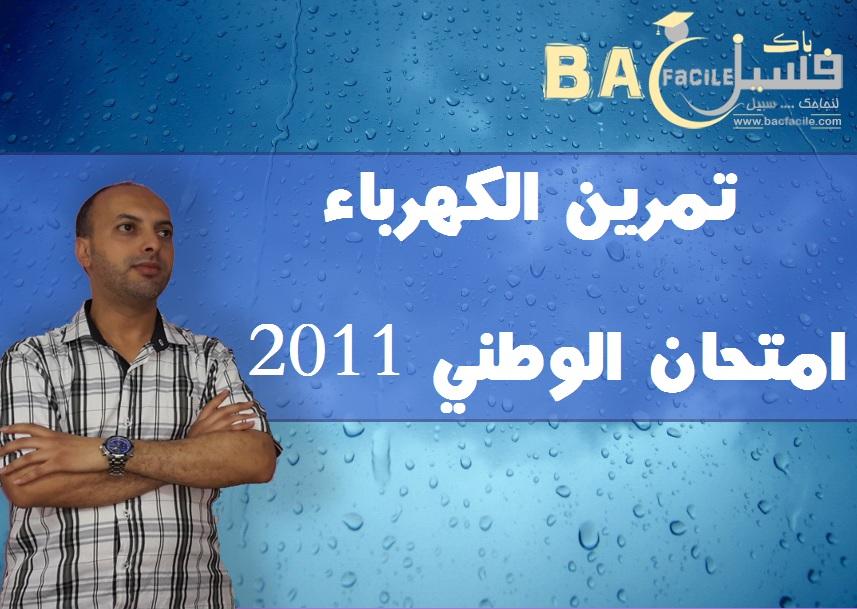 تمرين الكهرباء امتحان وطني 2011 (دورة عادية ) مسلك علوم الفيزياء