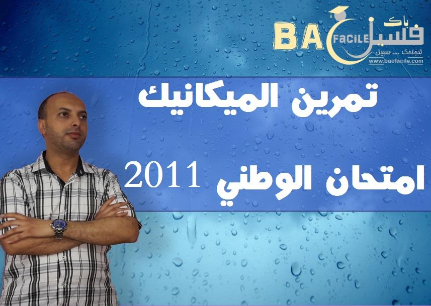 تمرين الميكانيك امتحان وطني 2011 (دورة عادية ) مسلك علوم الفيزياء