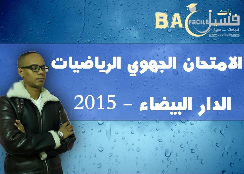 تصحيح الامتحان الجهوي الرياضيات 2015 لجهة الدار البيضاء الكبرى