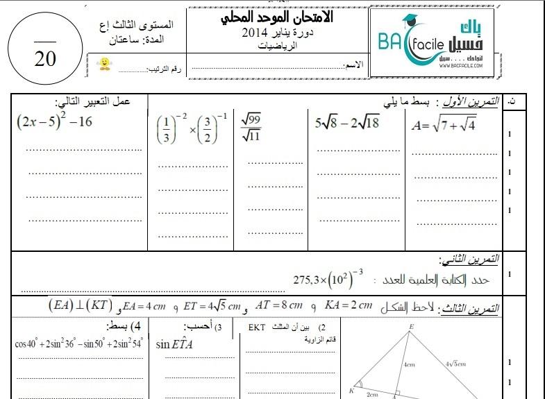 ملف pdf : امتحان محلي  في الرياضيات بنيابة أزيلال سنة 2015 + تصحيح