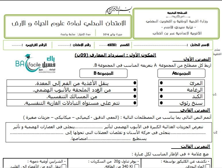 امتحان محلي علوم حياة و الأرض نيابة سيدي قاسم 2014 + التصحيح