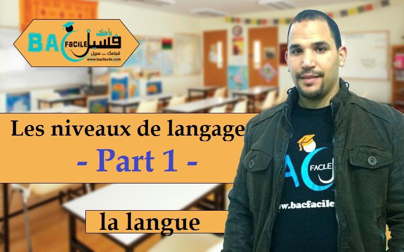 (Les niveaux de langage — part1 — (sous-titres Arabe