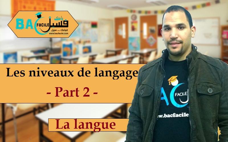 (Les niveaux de langage — part 2 — (sous-titres Arabe