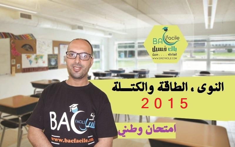 تمرين النوى و الطاقة و الكتلة امتحان وطني 2015 (دورة عادية )