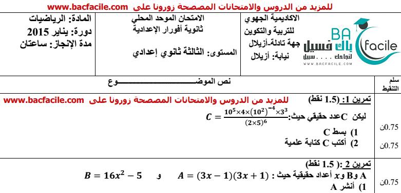 math2015