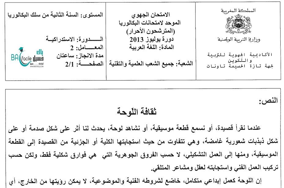 الامتحان الجهوي في اللغة العربية 2013 – الدورة الاستدراكية – تازة حسيمة تاونات – للأحرار