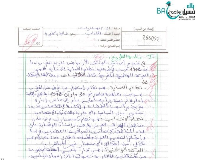 الامتحان الوطني لمادة التاريخ و الجغرافيا الدورة العادية 2013 + تصحيح + عمل متميز 20/20 — مسلك الأداب