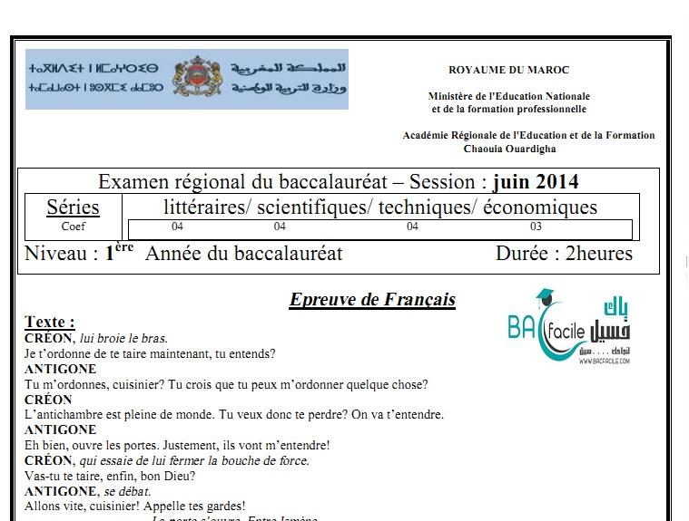 الامتحان الجهوي في اللغة الفرنسية 2014 + التصحيح – الدورة العادية – الشاوية ورديغة —