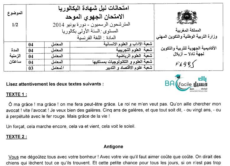 الامتحان الجهوي في اللغة الفرنسية 2014 + التصحيح – الدورة العادية – تادلا أزيلال —