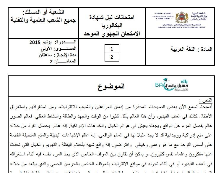 الامتحان الجهوي في اللغة العربية 2015 + التصحيح – الدورة الاستدراكية – الجهة الشرقية –