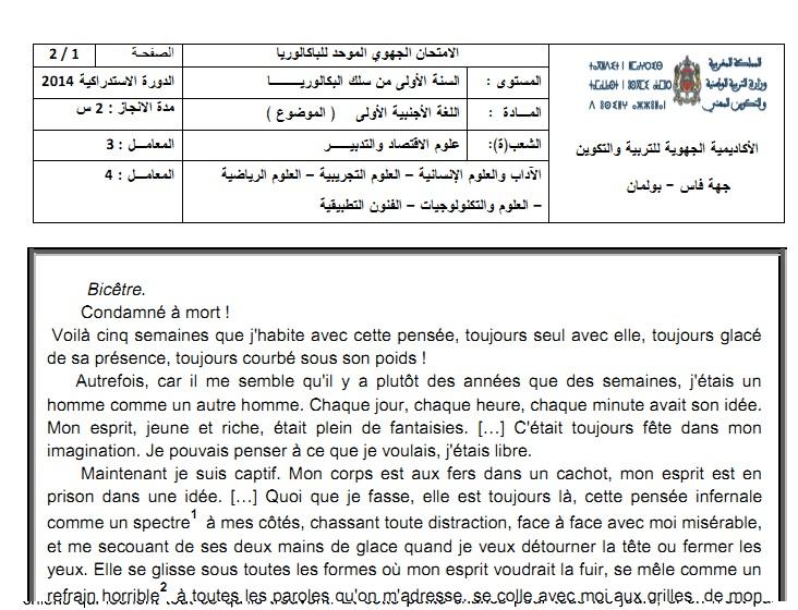 الامتحان الجهوي في اللغة الفرنسية 2014 + التصحيح – الدورة الاستدراكية – فاس بولمان —