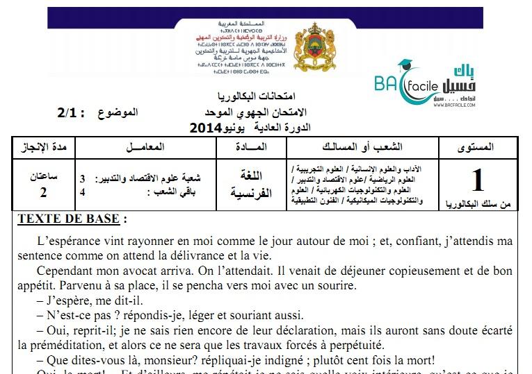 الامتحان الجهوي في اللغة الفرنسية 2014 + التصحيح – الدورة العادية – سوس ماسة درعة —
