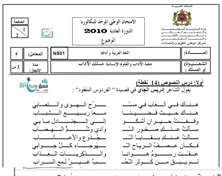 الامتحان الوطني للغة العربية الدورة العادية 2010 + التصحيح — مسلك الأداب