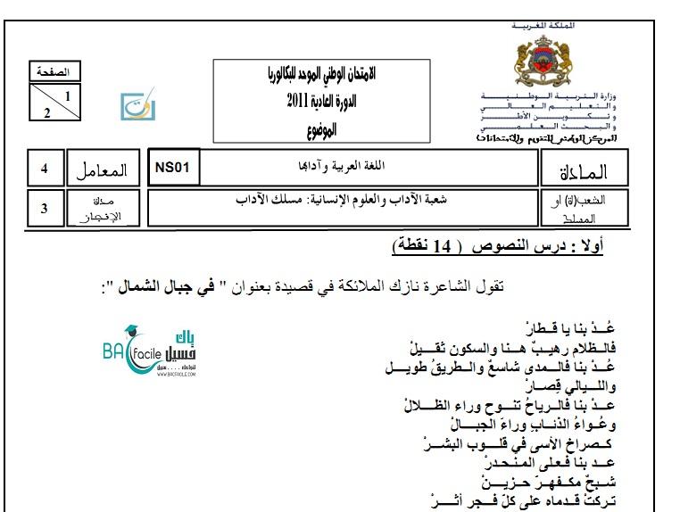 الامتحان الوطني للغة العربية الدورة العادية 2011 + التصحيح — مسلك الأداب