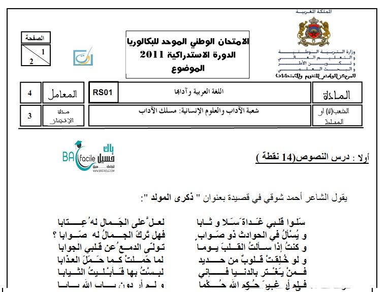 الامتحان الوطني للغة العربية الدورة الاستدراكية 2011 + التصحيح — مسلك الأداب