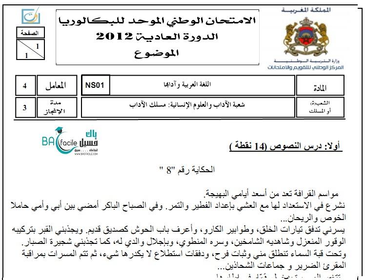 الامتحان الوطني للغة العربية الدورة العادية 2012 + التصحيح — مسلك الأداب