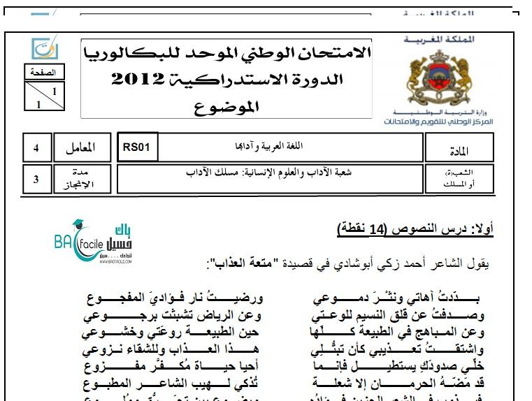 الامتحان الوطني للغة العربية الدورة الاستدراكية  2012 + التصحيح — مسلك الأداب