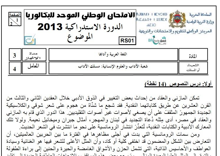 الامتحان الوطني للغة العربية الدورة الاستدراكية  2013 + التصحيح   — مسلك الأداب