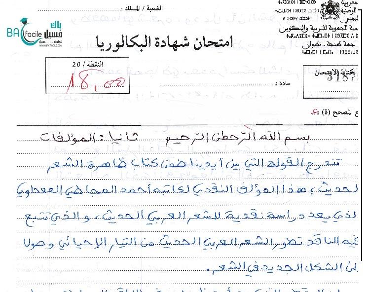 الامتحان الوطني للغة العربية الدورة العادية 2014 + التصحيح + نموذج عمل متميز — مسلك الأداب