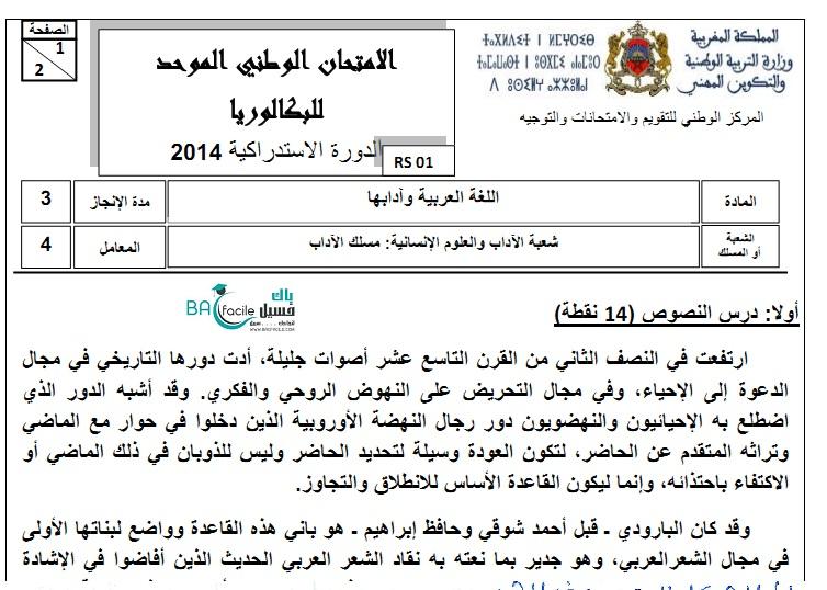 الامتحان الوطني للغة العربية الدورة الاستدراكية 2014 + التصحيح — مسلك الأداب
