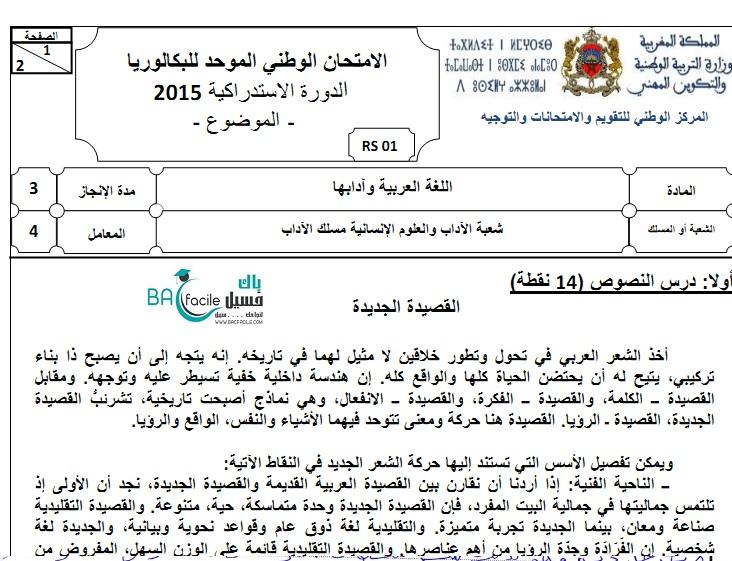 الامتحان الوطني للغة العربية الدورة الاستدراكية 2015 + التصحيح  — مسلك الأداب