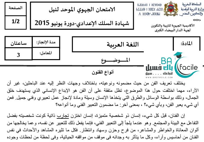 الامتحان الموحد الجهوي للثالثة إعدادي اللغة العربية + التصحيح دورة 2015 جهة الدارالبيضاء الكبرى