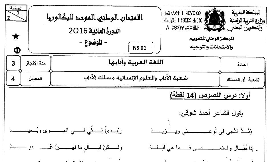 الامتحان الوطني للغة العربية الدورة العادية 2016 + التصحيح + عمل مميز 19/20 — مسلك الأداب