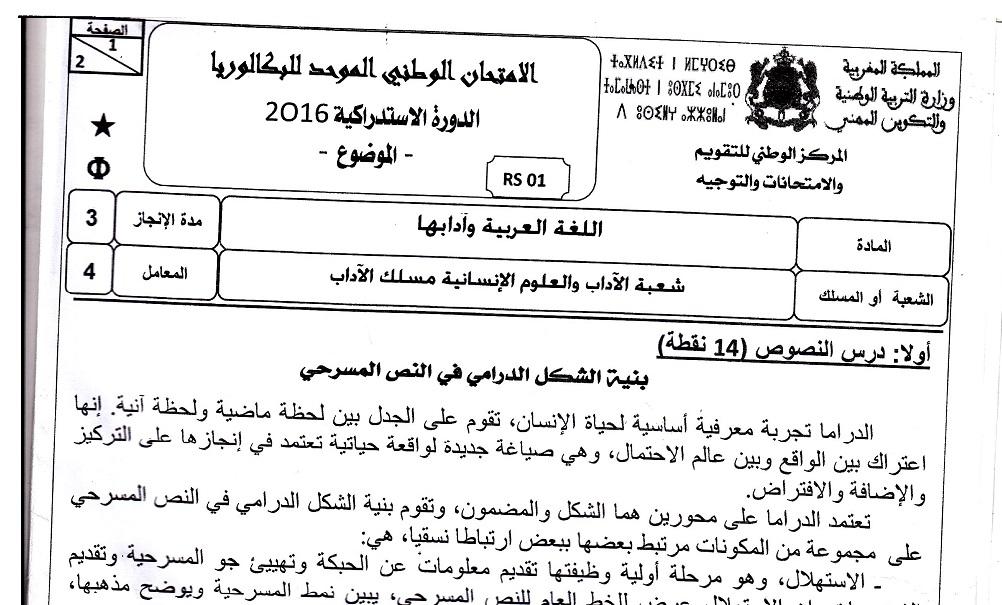 الامتحان الوطني للغة العربية الدورة الاستدراكية 2016  — مسلك الأداب