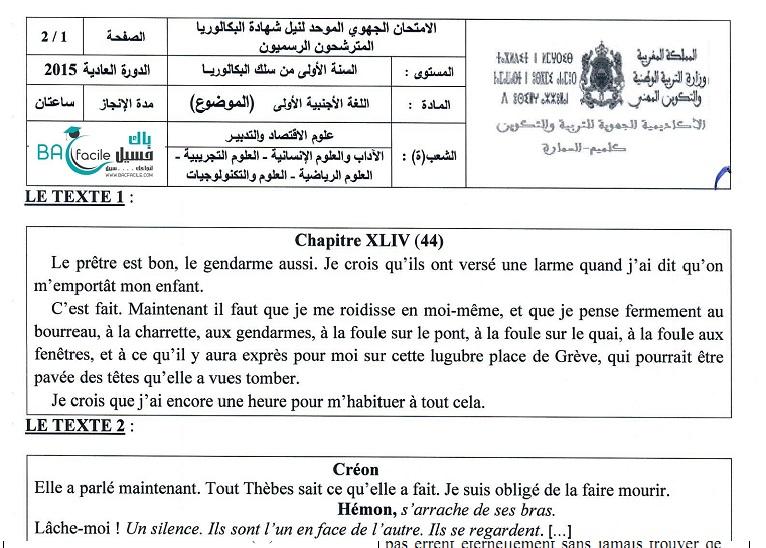 الامتحان الجهوي في اللغة الفرنسية 2015 + التصحيح – الدورة العادية – كلميم السمارة —