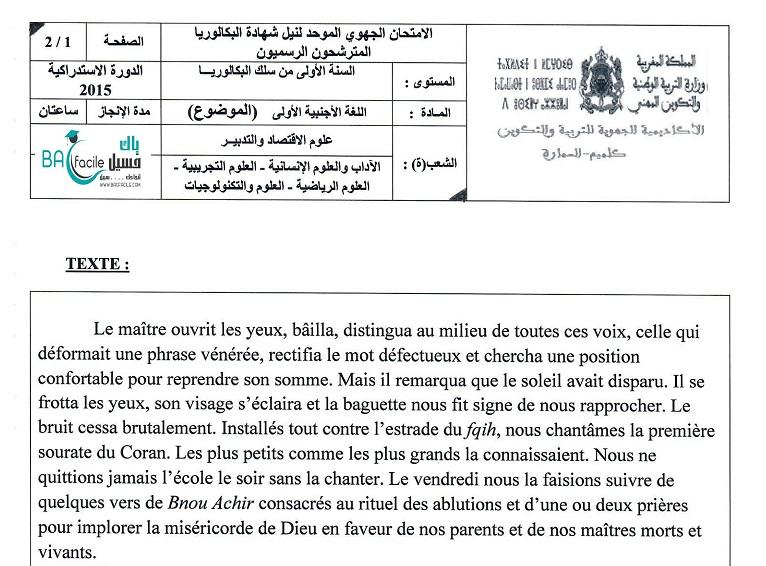 الامتحان الجهوي في اللغة الفرنسية 2015 + التصحيح – الدورة الاستدراكية – كلميم السمارة —