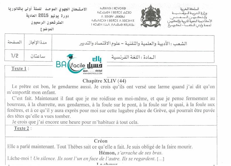 الامتحان الجهوي في اللغة الفرنسية 2015 + التصحيح – الدورة العادية – وادي الذهب كويرة —