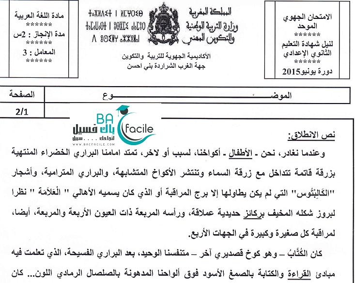 الامتحان الجهوي الموحد للغة العربية لنيل شهادة السلك الإعدادي- دورة يونيو 2015 جهة الغرب شراردة بني احسن+ التصحيح