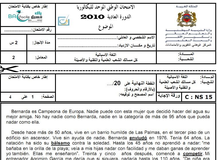 الامتحان الوطني في  اللغة الاسبانية الدورة العادية 2010 + التصحيح —  كل مسالك الشعب العلمية و التقنية و الأصيلة