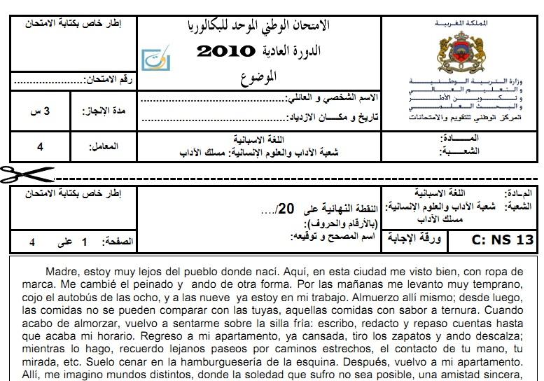 الامتحان الوطني للغة الاسبانية الدورة العادية 2010 + التصحيح — مسلك الأداب