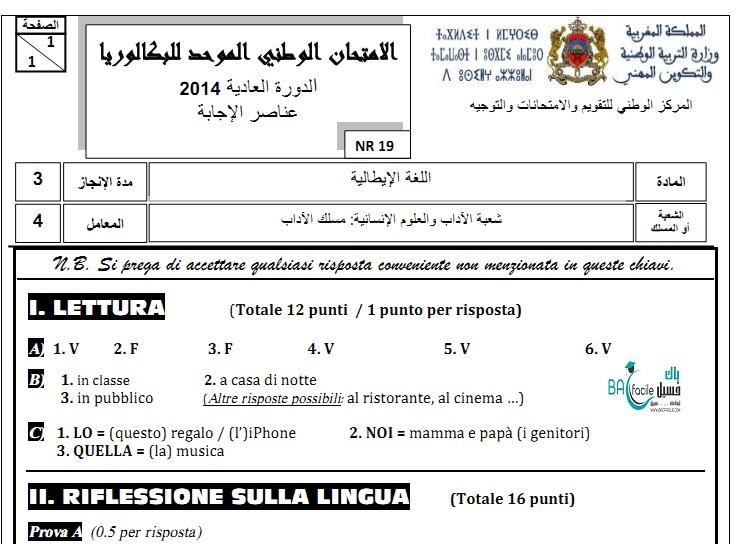 الامتحان الوطني للغة الإيطالية الدورة العادية 2014 + التصحيح — مسلك الأداب