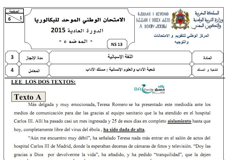 الامتحان الوطني للغة الاسبانية الدورة العادية 2015 — مسلك الأداب
