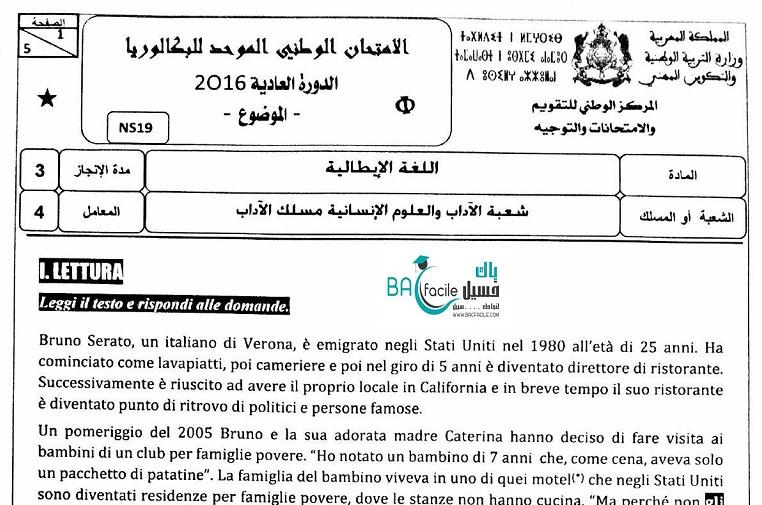 الامتحان الوطني للغة الإيطالية الدورة العادية 2016  — مسلك الأداب