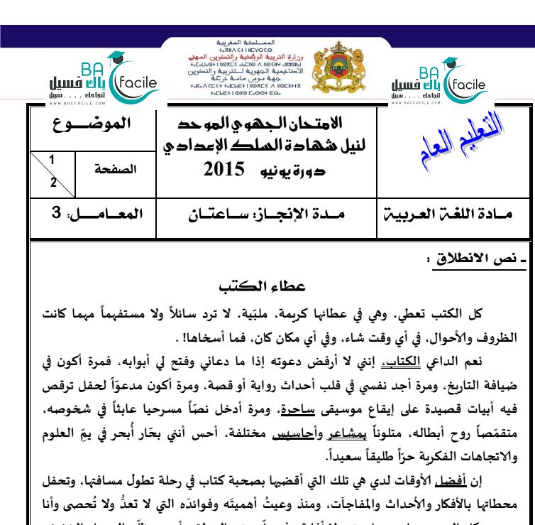 الامتحان الجهوي للغة العربية لنيل شهادة السلك الإعدادي- دورة يونيو 2015 جهة سوس ماسة درعة