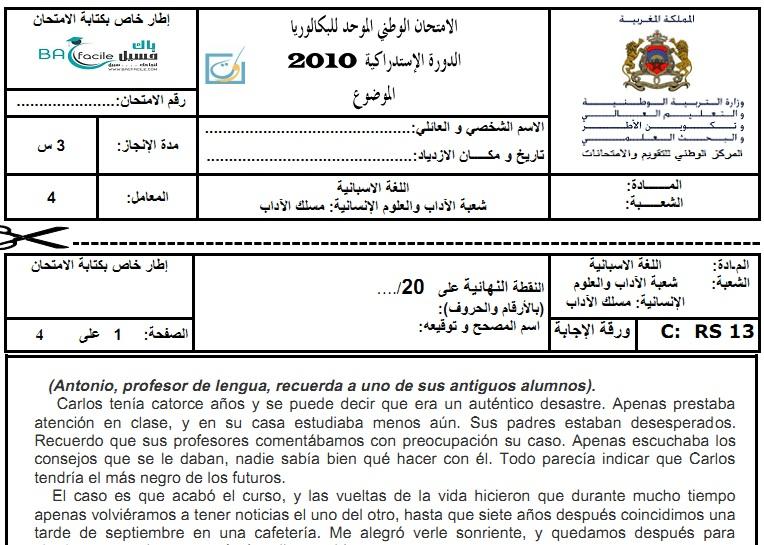 الامتحان الوطني للغة الاسبانية الدورة الاستدراكية 2010 + التصحيح — مسلك الأداب