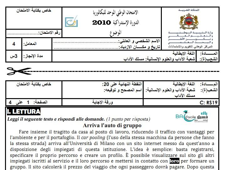 الامتحان الوطني للغة الإيطالية الدورة الاستدراكية 2010 + التصحيح — مسلك الأداب
