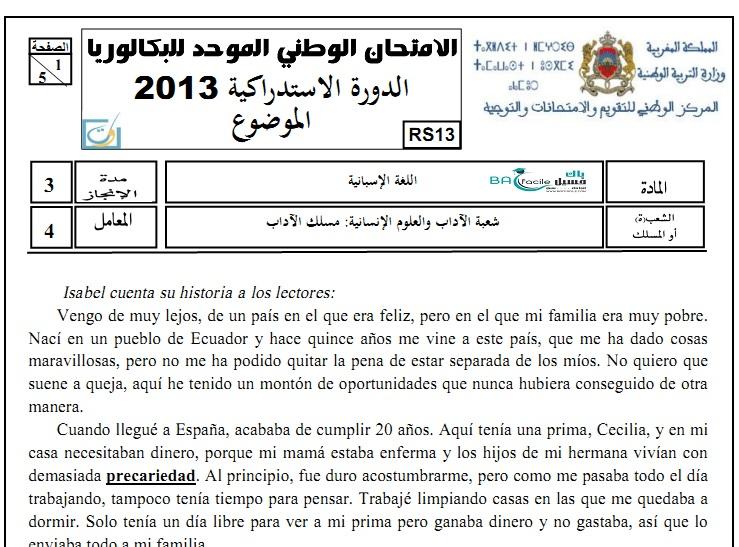 الامتحان الوطني للغة الاسبانية الدورة الاستدراكية 2013 + التصحيح — مسلك الأداب