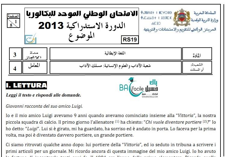 الامتحان الوطني للغة الإيطالية الدورة الاستدراكية 2013 + التصحيح — مسلك الأداب