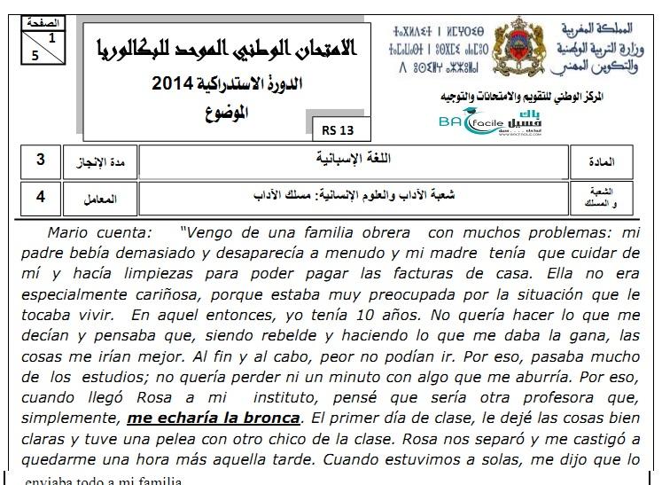 الامتحان الوطني للغة الاسبانية الدورة الاستدراكية 2014 + التصحيح — مسلك الأداب