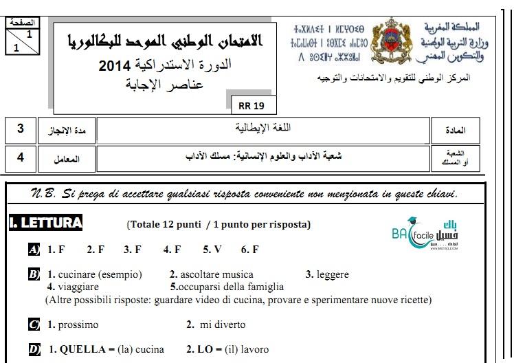 الامتحان الوطني للغة الإيطالية الدورة الاستدراكية 2014 + التصحيح — مسلك الأداب